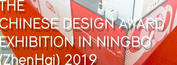 Chinese Design Award 2019